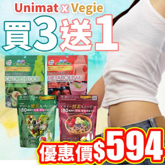 UNIMAT X VEGIE 瘦身果昔買3送1套裝