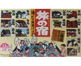 旅之宿 日本溫泉名盛