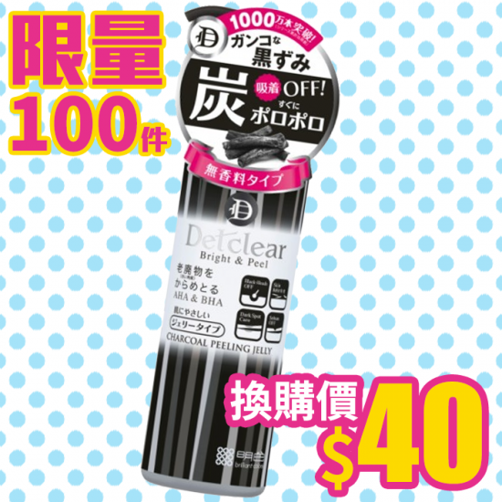 Detclear 強力黑炭煥膚去角質啫喱[最後50件換購價:$40]