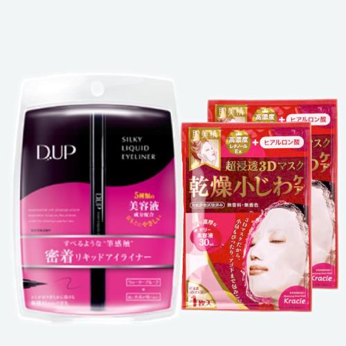 D-UP 絲滑特濃防水眼線液(黑色)+肌美精 超滲透3D乾燥小紋立體面膜(兩片) 組合