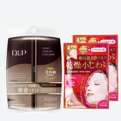 D-UP 絲滑特濃防水眼線液(深啡色)+肌美精 超滲透3D乾燥小紋立體面膜(兩片) 組合
