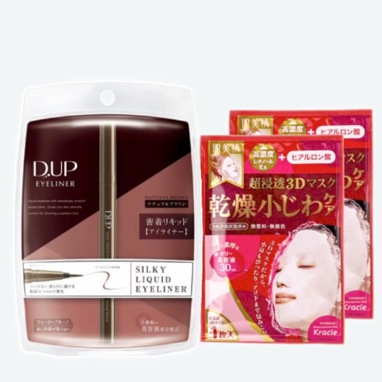 D-UP 絲滑特濃防水眼線液(自然啡色)+肌美精 超滲透3D乾燥小紋立體面膜(兩片) 組合