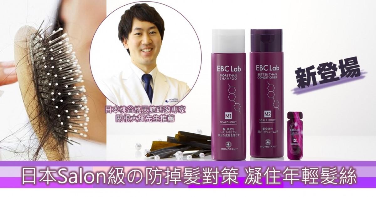 【護髮根 守髮線】日本製のEBC Lab防脫髮無矽洗護系列