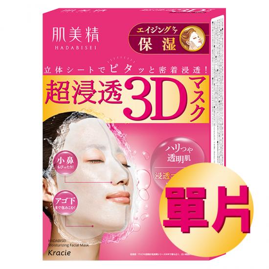 肌美精超滲透3D抗皺保濕立體面膜 (粉紅)(單片)