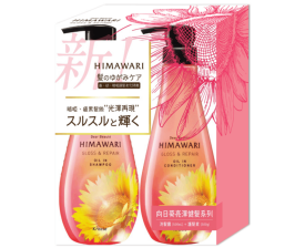 Himawari 亮澤健髮套裝