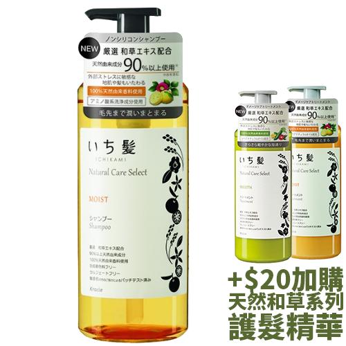Ichikami 天然和草滋養洗髮露 480ml