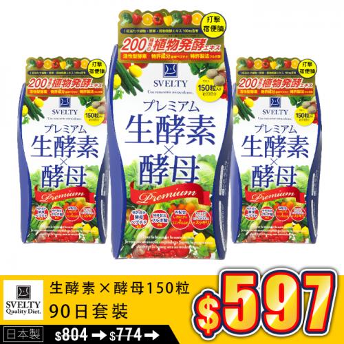 Svelty 生酵素×酵母150粒(90日套裝)