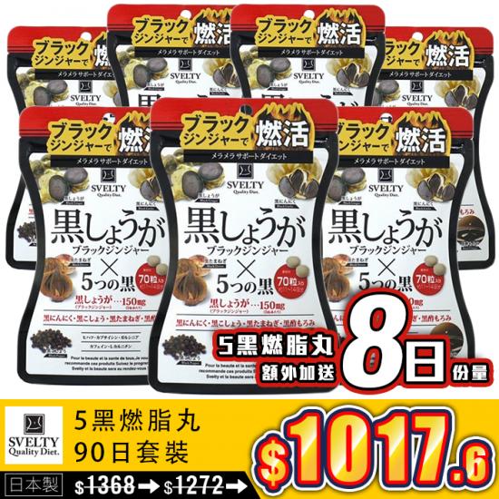 Svelty 5黑燃脂丸(90+8日套裝)