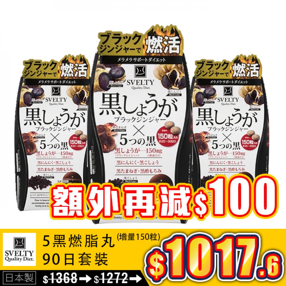 Svelty 5黑燃脂丸增量150粒(90日套裝)