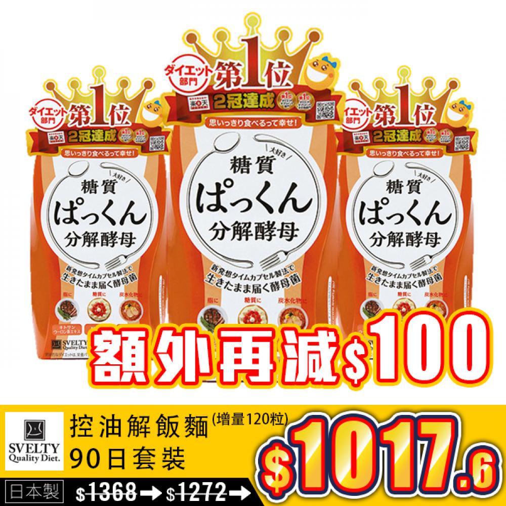 Svelty 控油解飯麵增量裝120粒(90日套裝)