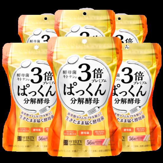 Svelty 3倍控油解飯麵增量裝56粒12星期療程