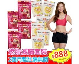 Vegie 瘦身果昔套裝──燒脂塑肌(HMB、抗氧莓)