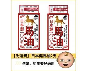 【免運費】日本健馬油 - 100%日本國產優質馬油 **優惠2支裝**