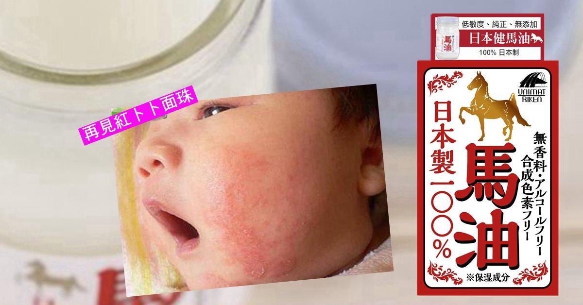 低敏、純正、無添加 、高滲透力 日本健馬油 『7大最強用法分享』