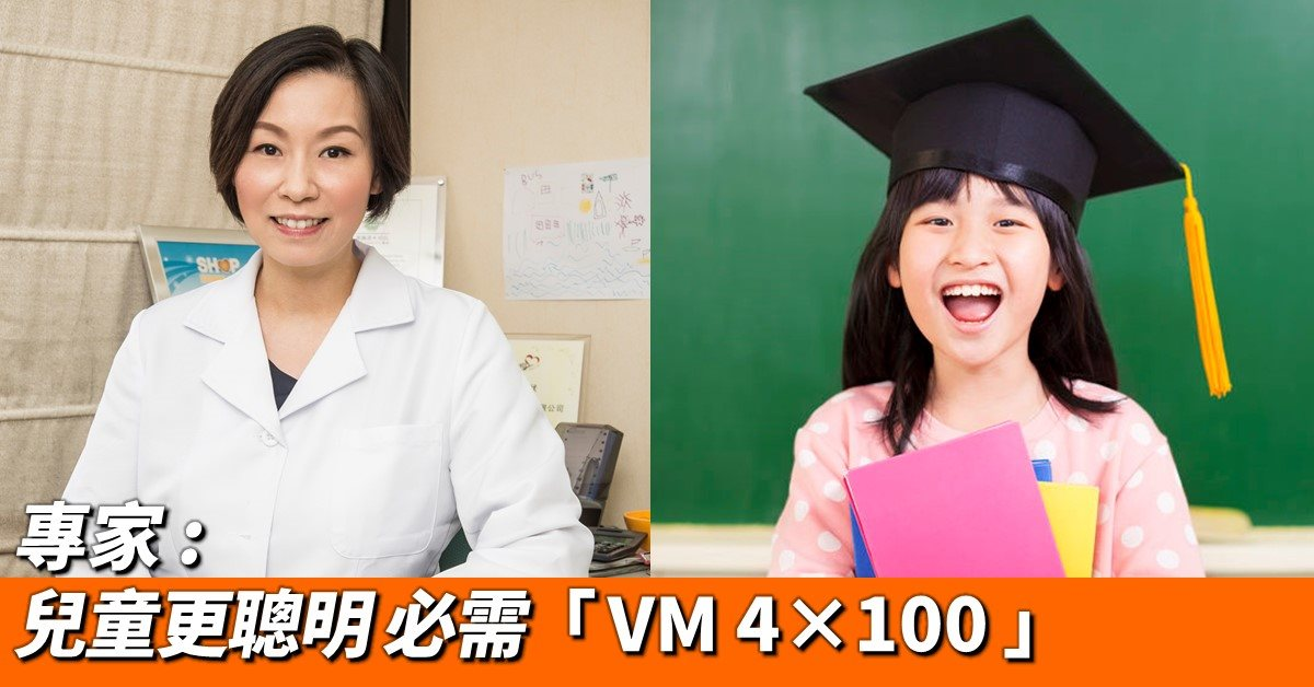 想小朋友更聰明? 專家:「VM 4 ×100」好重要!