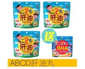 UNIMAT ABCD 肝油丸 (買3包送UNIMAT DHA軟糖1包) [免運費] (價值$159)