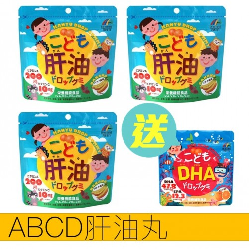 Unimat ABCD肝油丸3盒套裝(送UNIMAT DHA軟糖)