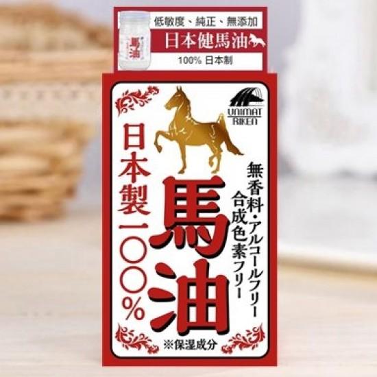 Unimat 日本健馬油