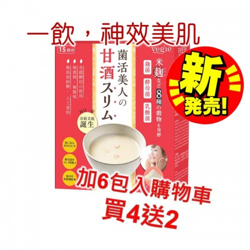 【新品到】搶先試日本美魔女神飲,楊卓娜、姚嘉妮大愛! 飲得嘅神仙水:日本vegie奇蹟美肌甘酒 (150g)