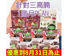 LAST CALL!【 減三高腩一個月PLAN】健康減腩、減內臟脂肪、中年大肚腩恩物!! 抗氧莓酵素果昔、超級抺茶、可可輕食豆昔
