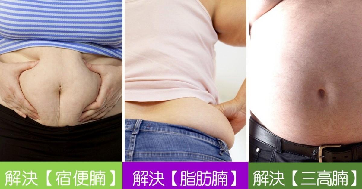 教你輕斷食果昔配搭法,減宿便腩、減脂肪腩、減三高腩!