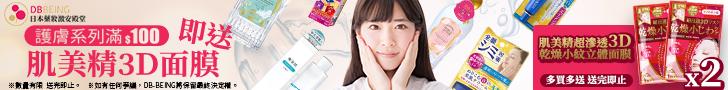 【護膚系列滿$100即送】肌美精超滲透3D乾燥小紋立體面膜2片【 多買多送 送完即止】