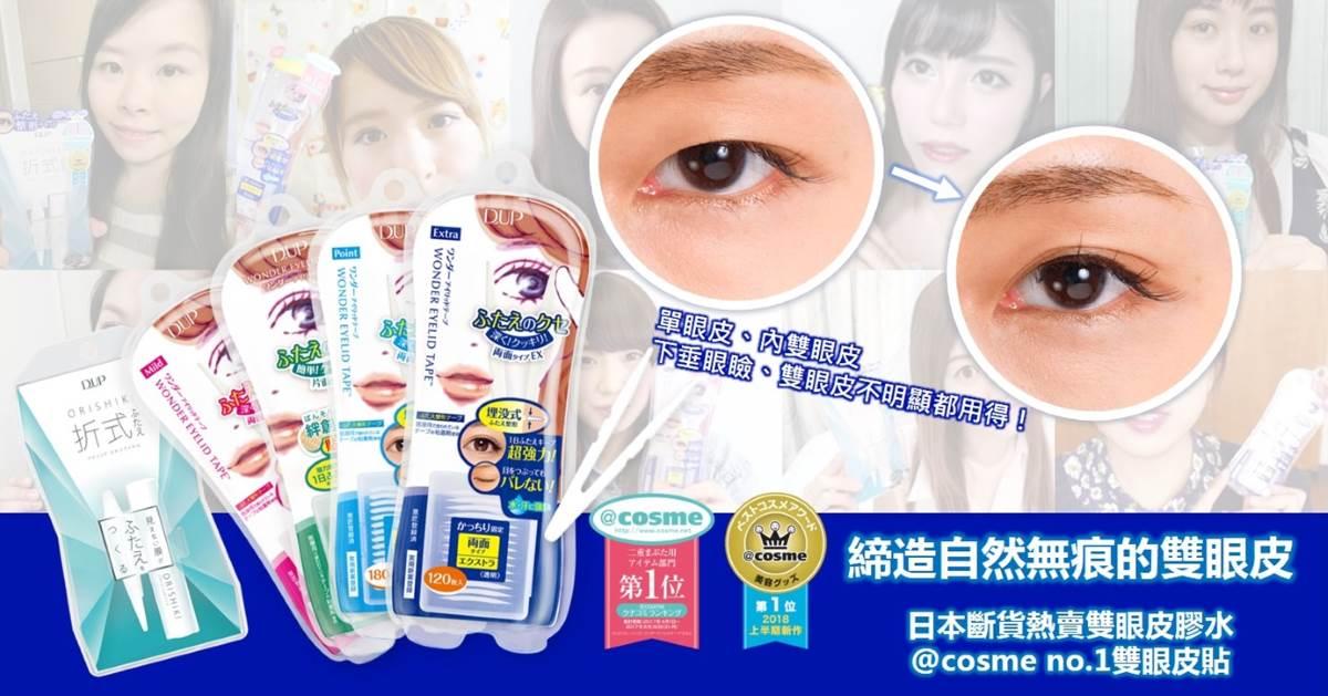 締造自然無痕的雙眼皮 必備日本熱賣雙眼皮膠水、@cosme no.1雙眼皮貼