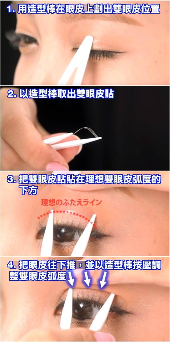 每盒D-UP雙眼皮貼都附有造型棒,方便調整雙眼皮位置