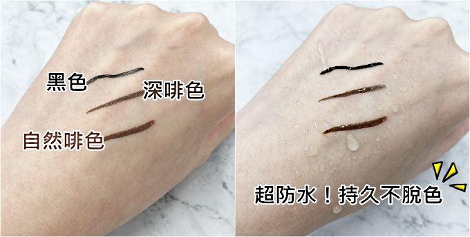 絲滑特濃防水眼線液(三色可選:黑色、深啡色及自然啡色)