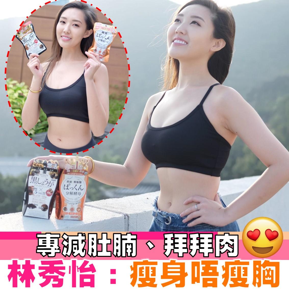 林秀怡真人實證: 只減肚腩&拜拜肉,真正瘦身唔瘦胸!