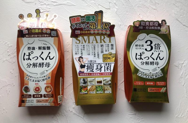 3倍控油解飯麵 + SMART瘦身菌 + 控油解飯麵