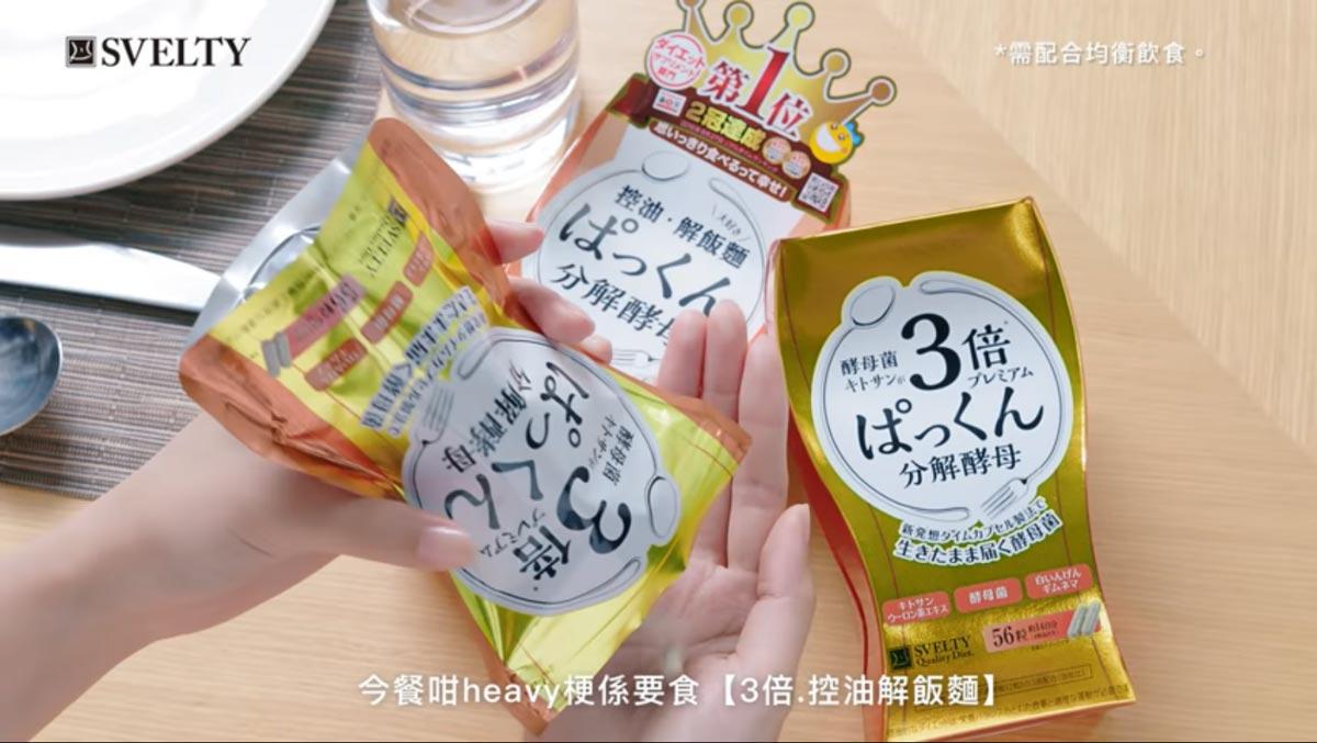 唔使戒口,勁食都瘦:3倍控油解飯麵   SMART瘦身菌   控油解飯麵