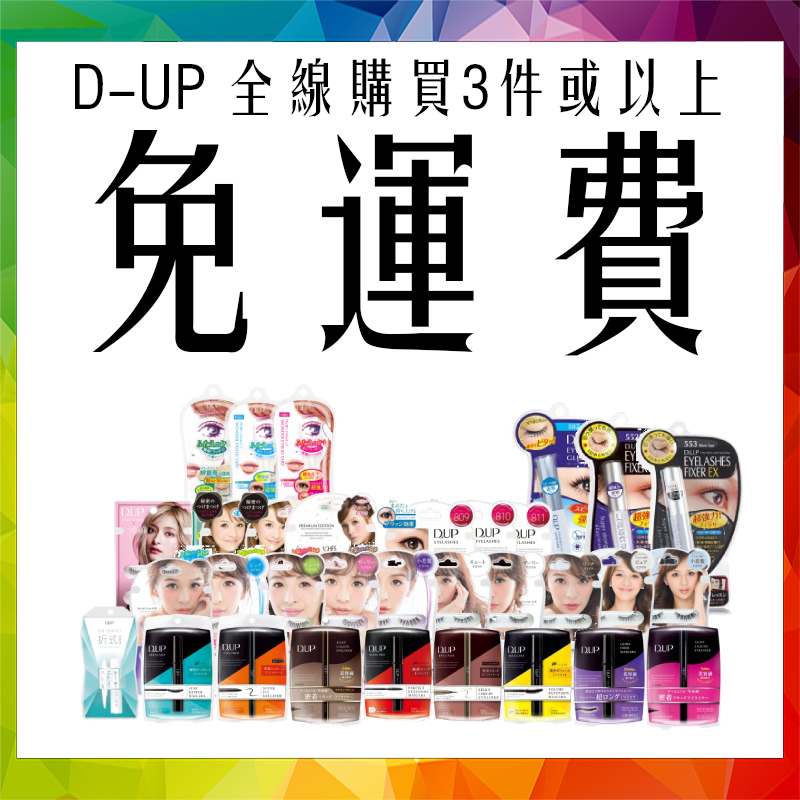 D-UP三件免運