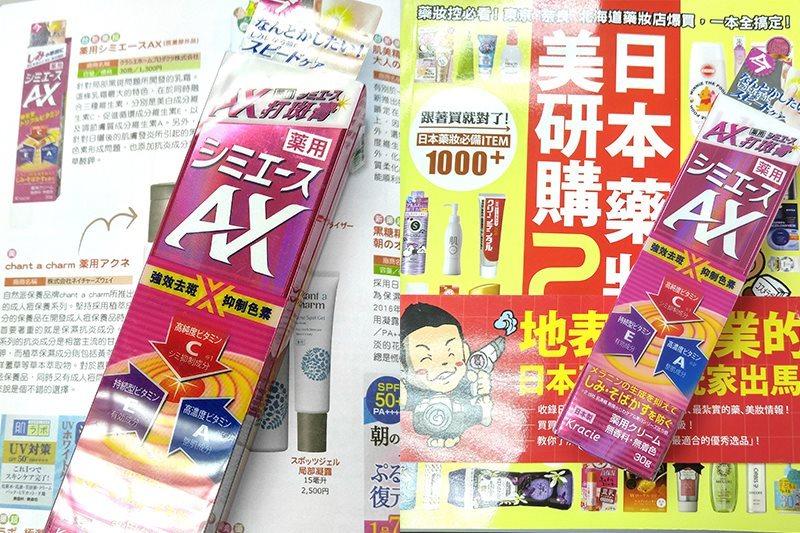 唔少美容雜誌都有介紹Shimiace藥用AX打斑膏,仲話佢係去日本藥妝店必買產品之一!